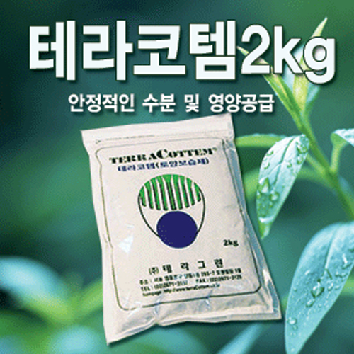 토양보습제(테라코템) 2kg