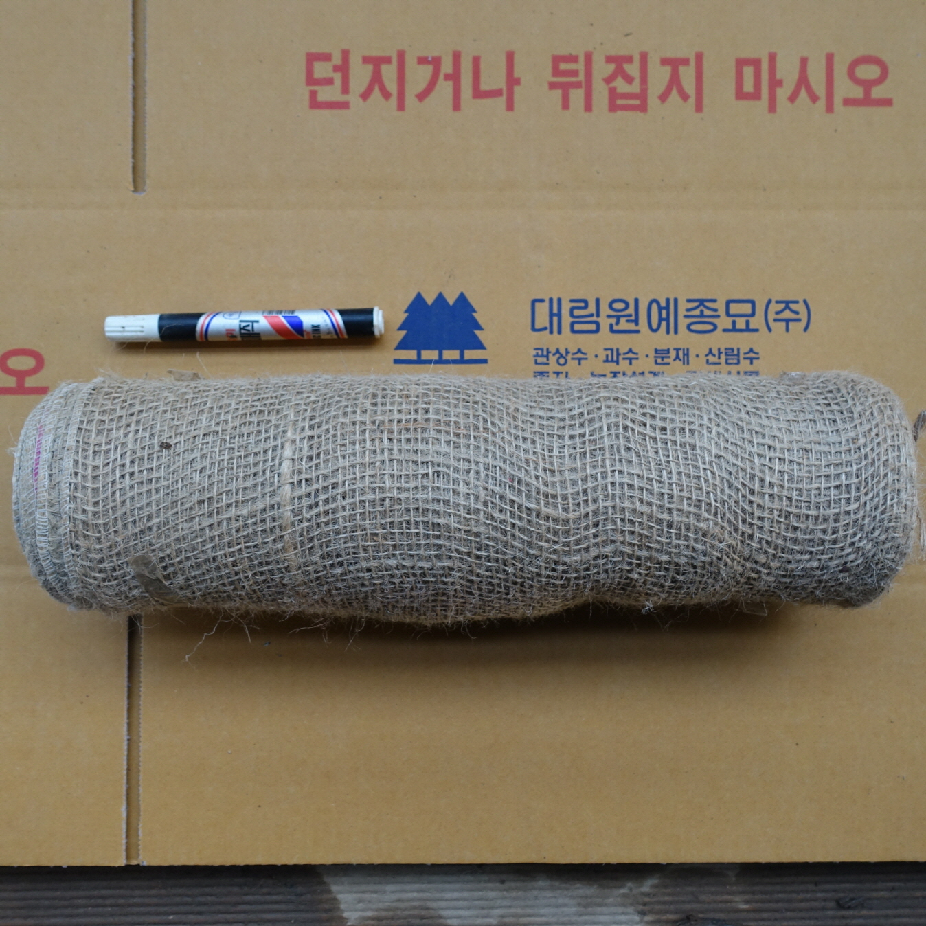 녹화마대 40cm